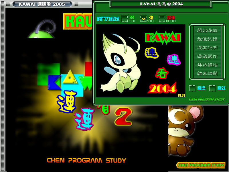 Game Pikachu (chơi cả trên Windows Vista và Windows 7)